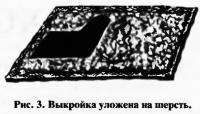 Рис. 3. Выкройка уложена на шерсть