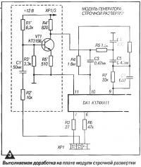 Рис. 3. Выполняемая доработка на плате модуля строчной развертки