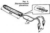 Рис. 4. Двухкрючковый рыхлитель