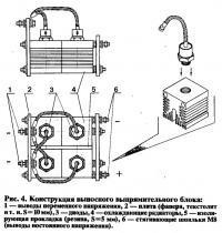 Рис. 4. Конструкция выносного выпрямительного блока
