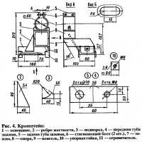Рис. 4. Кронштейн