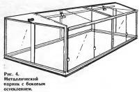 Рис. 4. Металлический парник с боковым остеклением