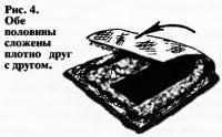 Рис. 4. Обе половины сложены плотно друг с другом