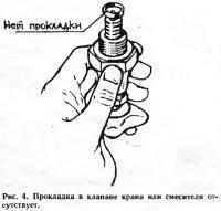 Рис. 4. Прокладка в клапане крана или смесителя отсутствует