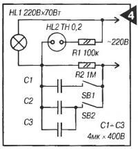 Рис. 4. Регулятор на базе двухклавишного выключателя