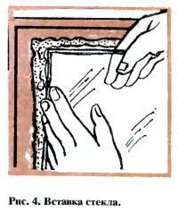 Рис. 4. Вставка стекла