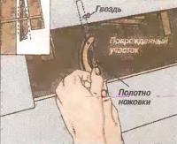 Рис. 4. Вытащите гвозди