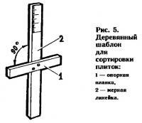 Рис. 5. Деревянный шаблон для сортировки плиток