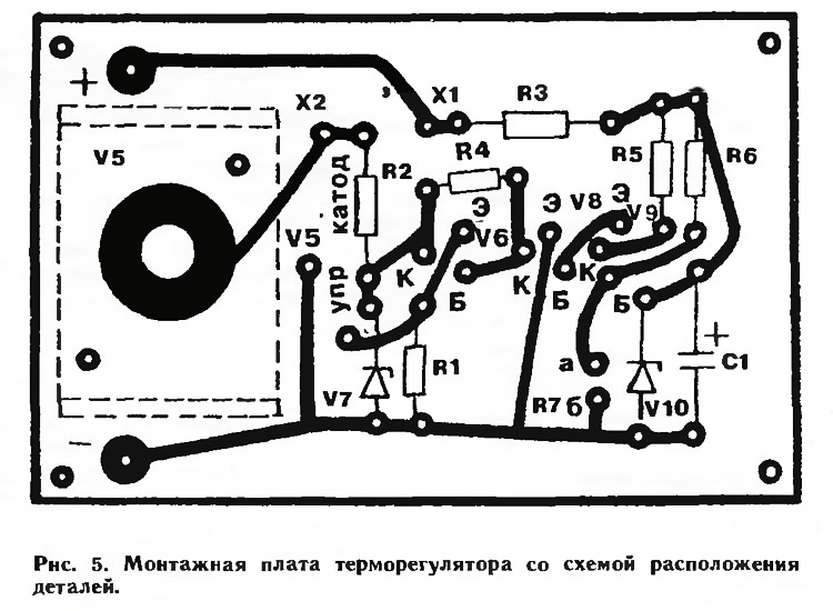 Рис. 5. Монтажная плата терморегулятора со схемой расположения деталей