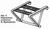 Рис. 5. Переносная ступенька В. Красникова