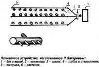 Рис. 5. Поливочное устройство, изготовленное Н. Захаровым