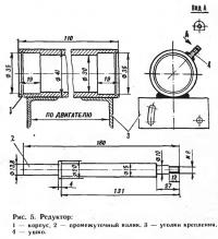 Рис. 5. Редуктор бетономешалки