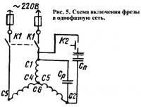 Рис. 5. Схема включения фрезы в однофазную сеть