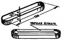 Рис. 6. Детали для изготовления крышки фотоаппарата