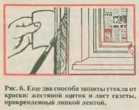 Рис. 6. Еще два способа защиты стекла от краски