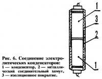 Рис. 6. Соединение электролитических конденсаторов