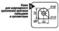 Рис. 6. Ушки для шарнирного крепления крючков