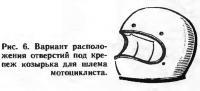 Рис. 6. Вариант расположения отверстий под крепеж козырька