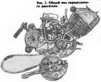 Рис. 7. Общий вид переделанного двигателя