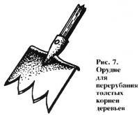 Рис. 7. Орудие для перерубания толстых корней деревьев