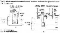 Рис. 7. Схема электронного коммутатора пусковой обмотки электродвигателя