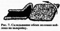 Рис. 7. Складывание обеих половин войлока на выкройку