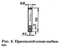 Рис. 8. Приспособление-набивка