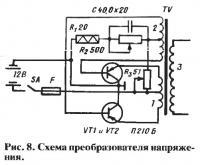 Рис. 8. Схема преобразователя напряжения