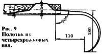 Рис. 9. Полотик из четырехрожковых вил