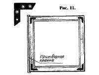 Рисунок 11.