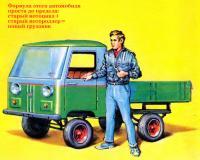 Рисунок самодельного грузовичка