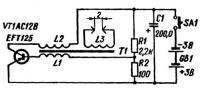 Схема электрической зажигалки