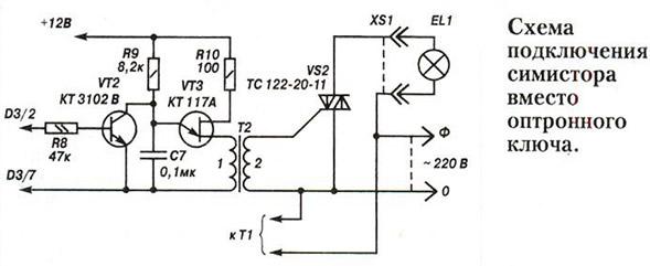 Схема подключения симистора