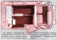 Схема салона в походном положении