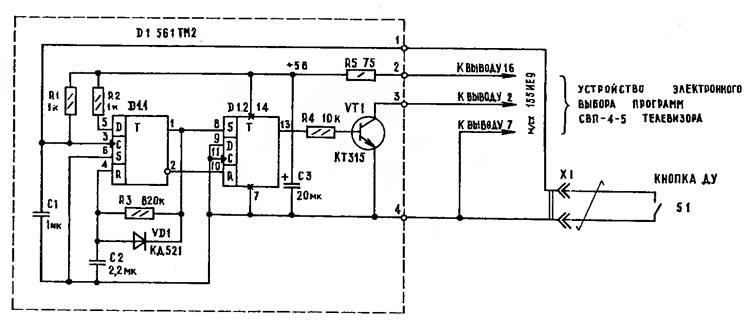 Схема устройства
