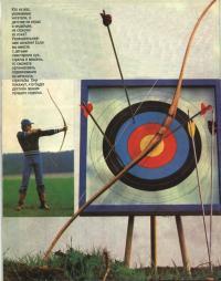 Снаряжение для стрельбы из лука