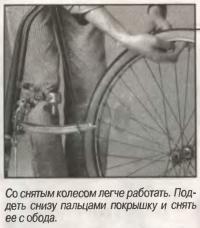 Со снятым колесом легче работать