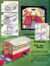 Спальня на колесах