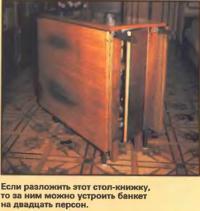 Стол-книжка на двадцать персон