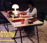 Стол на металлических стойках