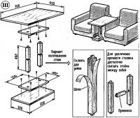 Столик на двух ножках