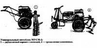 Универсальный мотоблок МУСМ-1