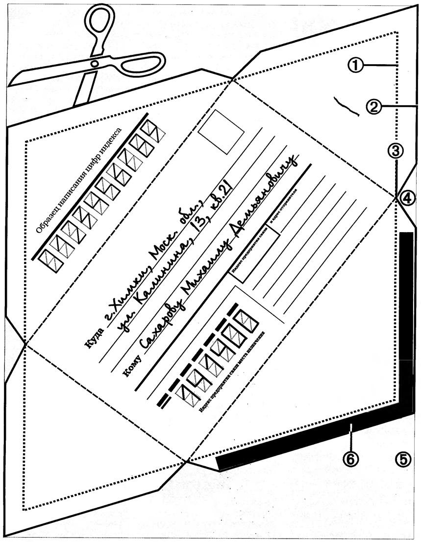 Как самой сделать конверт почта россии