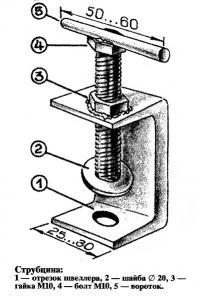 Устройство струбцины