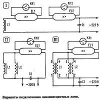 Варианты подключения люминесцентных ламп