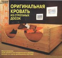 Внешний вид оригинальной кровати