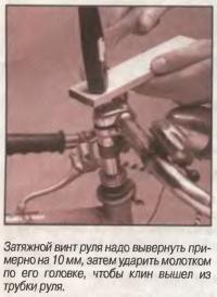 Затяжной винт руля надо вывернуть примерно на 10 мм